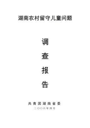 湖南农村留守儿童问题调查报告.doc