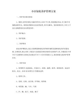小区绿化养护管理方案.doc