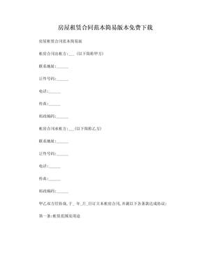 房屋租赁合同范本简易版本免费下载.doc