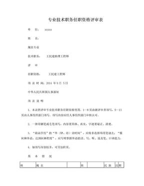 中级职称 专业技术职务任职资格评审表.doc