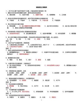医学临床三基训练医师分册题库第四版word版.doc