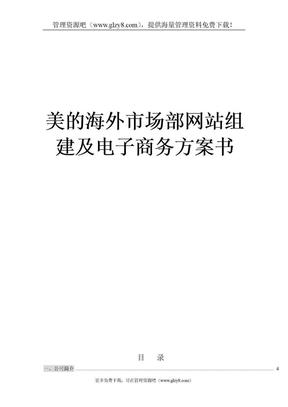美的商业计划书.doc