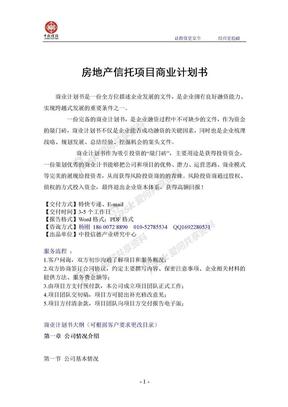 房地产信托项目融资商业计划书.doc