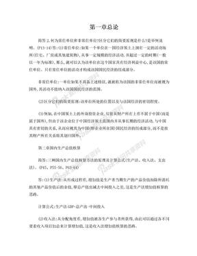 国民经济核算.doc
