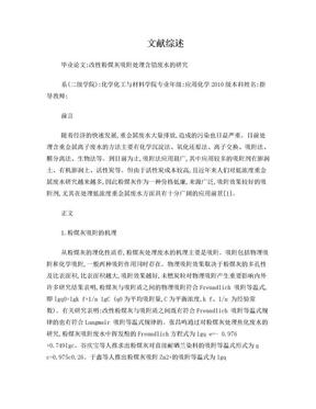 改性粉煤灰论文综述.doc