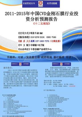 中国CVD金刚石膜行业市场投资调研及预测分析报告.ppt