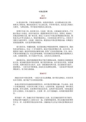中国式管理.doc