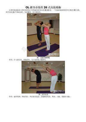 OL健身必练的26式高温瑜伽.doc