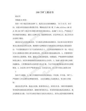 300字旷工检讨书.doc