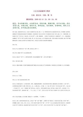 徐文兵解读《黄帝内经:上古天真论》第十四讲文字版.doc