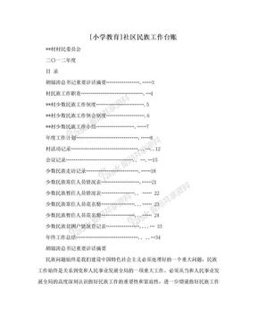 [小学教育]社区民族工作台账.doc