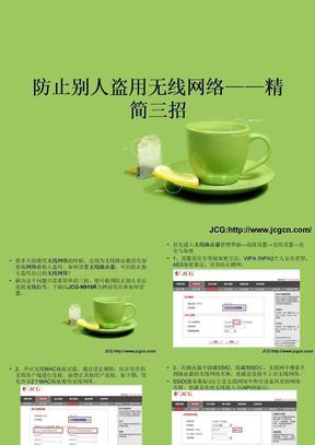防止别人盗用无线网络——精简三招.ppt