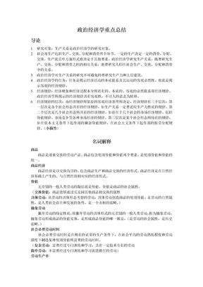 政治经济学重点总结.doc