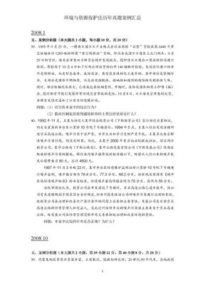环境与资源保护法历年真题案例汇总.doc