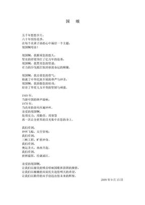 赞美祖国小诗国颂.doc