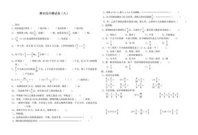 (人教版)六年级数学上册期末综合测试卷八.doc