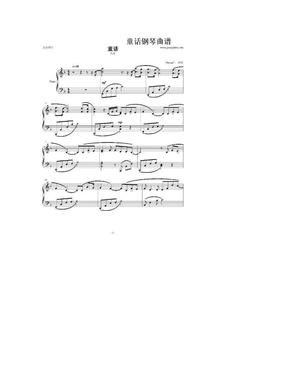 童话钢琴曲谱.doc
