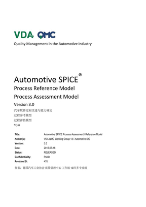 Automotive-SPICE-PAM-30-翻译版.pdf