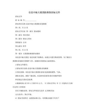 信息中枢大厦消防维保招标文件.doc