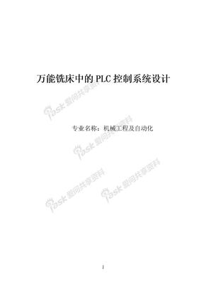 万能铣床PLC控制系统设计_毕业论文.doc