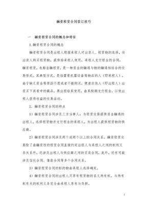 融资租赁合同的签订技巧.doc