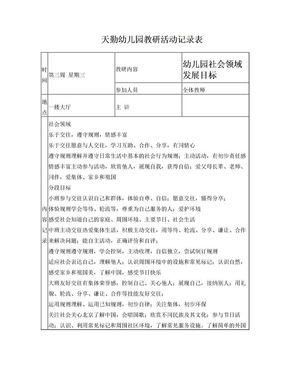 5幼儿园教研活动记录.doc