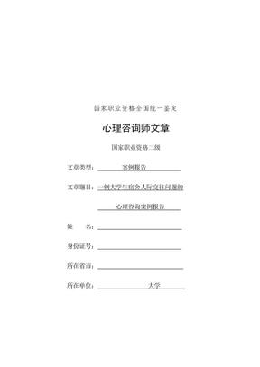 0wbgpug二级_心理咨询师论文之案例报告.doc