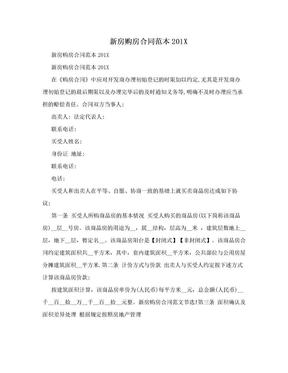 新房购房合同范本201X.doc
