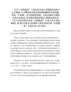小学扫黑除恶工作总结.doc