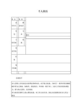 骨科医生个人简历模板.doc