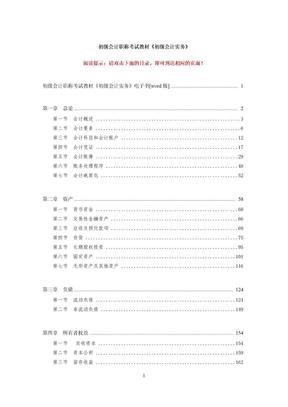 2012初级会计实务课件.doc