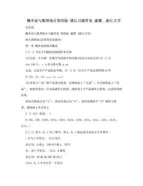 概率论与数理统计第四版-课后习题答案_盛骤__浙江大学.doc