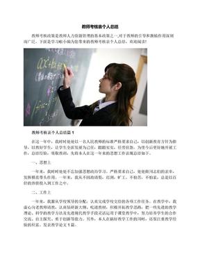 教师考核表个人总结.docx