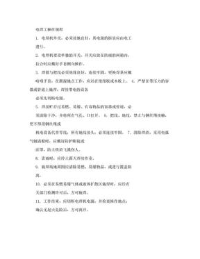 电焊工操作规程.doc