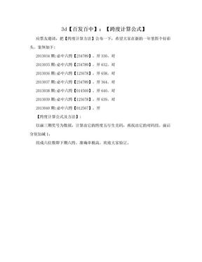 3d【百发百中】:【跨度计算公式】.doc