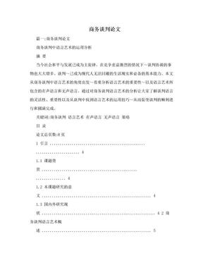 商务谈判论文.doc