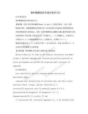 皱叶酸模的化学成分研究(Ⅱ).doc