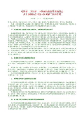 司发通[2010]05号 关于加强医疗纠纷人民调解工作的意见.doc