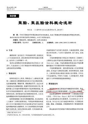 聚酯、聚氨酯涂料概念浅析.pdf