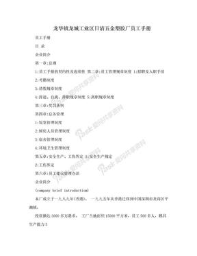 龙华镇龙城工业区日清五金塑胶厂员工手册.doc