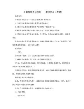 诗歌鉴赏表达技巧——虚实结合(教案).doc