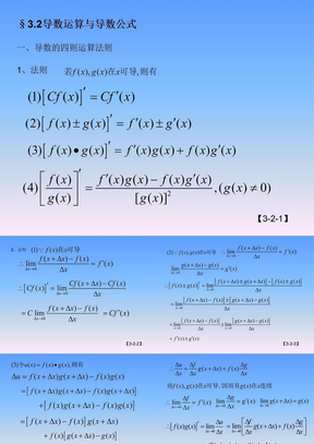 3[1][1].2导数运算与导数公式.ppt