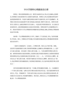 中小学教师心理健康读后感.doc