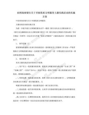 农村商业银行关于开展优质文明服务主题实践活动的实施方案.doc