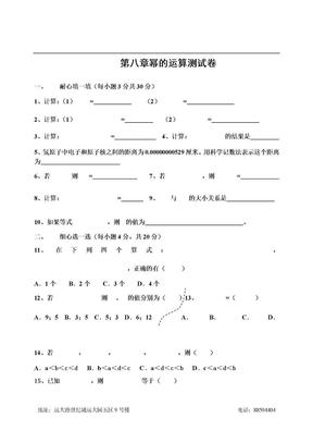 幂的运算测试卷.doc