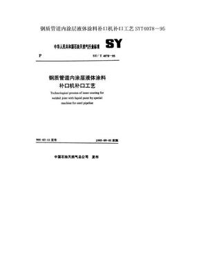 钢质管道内涂层液体涂料补口机补口工艺SYT4078-95.doc