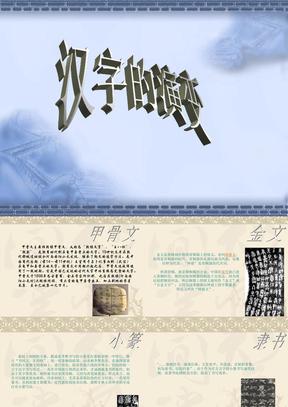 汉字的演变.ppt