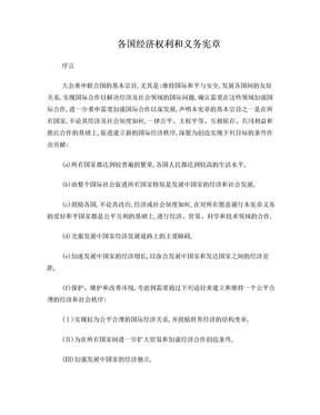 各国经济权利和义务宪章.doc