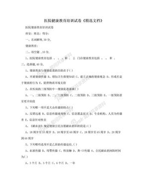 医院健康教育培训试卷《精选文档》.doc