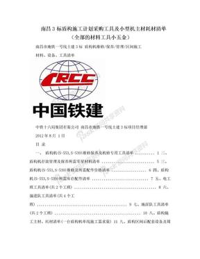 南昌3标盾构施工计划采购工具及小型机主材耗材清单(全部的材料工具小五金).doc